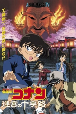 Detective Conan: Crossroad in the Ancient Capital