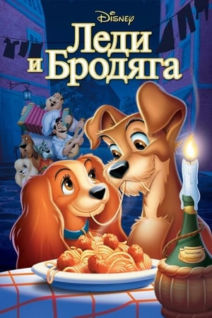 Image Lady and the Tramp