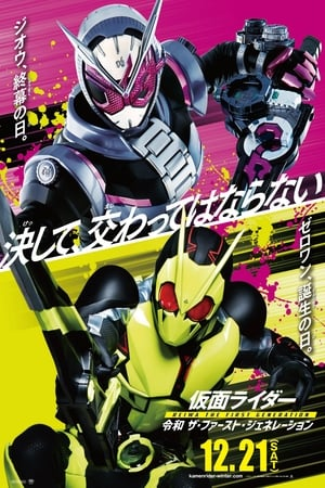 Image Kamen Rider Reiwa: The First Generation