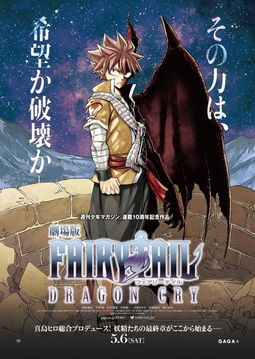 劇場版 FAIRY TAIL 『DRAGON CRY』 (2017)