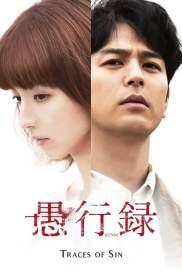 愚行録 poster