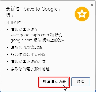 Google推出圖文並茂的網頁書籤儲存功能 -「 Google Saves 」套件 gsave-03