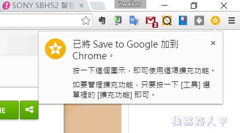Google推出圖文並茂的網頁書籤儲存功能 -「 Google Saves 」套件 gsave-04