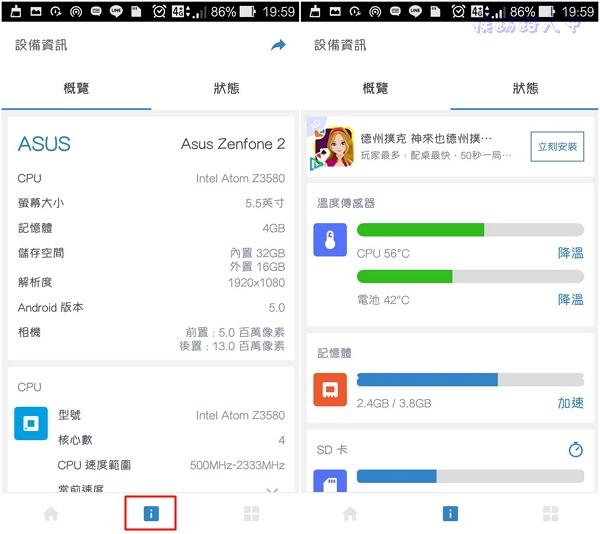 清除手機垃圾與記憶體的Android系統工具- Power Clean pc-07