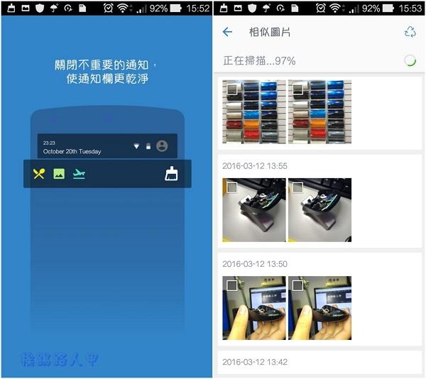 清除手機垃圾與記憶體的Android系統工具- Power Clean pc-10