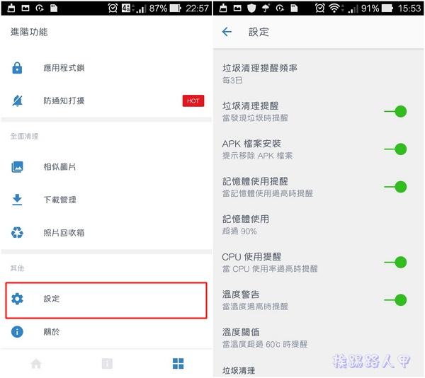 清除手機垃圾與記憶體的Android系統工具- Power Clean pc-11