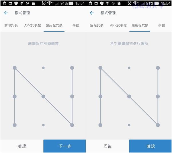 清除手機垃圾與記憶體的Android系統工具- Power Clean pc-12