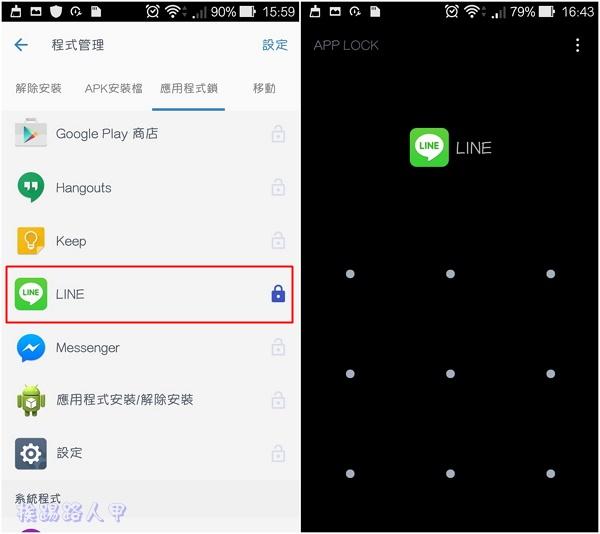 清除手機垃圾與記憶體的Android系統工具- Power Clean pc-16