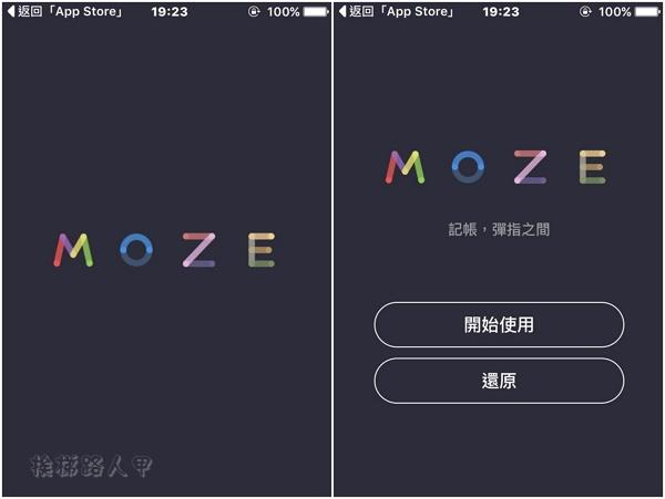 iOS裝置的記帳軟體,彈指之間理財工具MOZE 2.0 moze-05