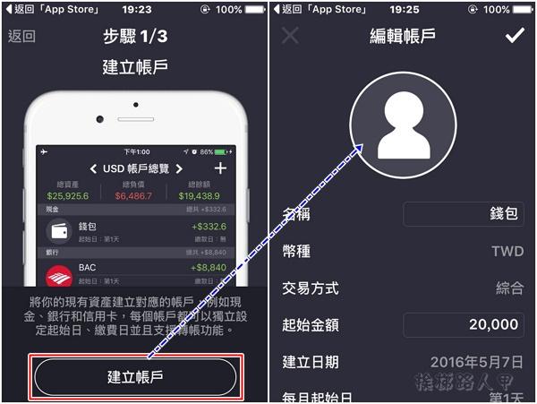 iOS裝置的記帳軟體,彈指之間理財工具MOZE 2.0 moze-06