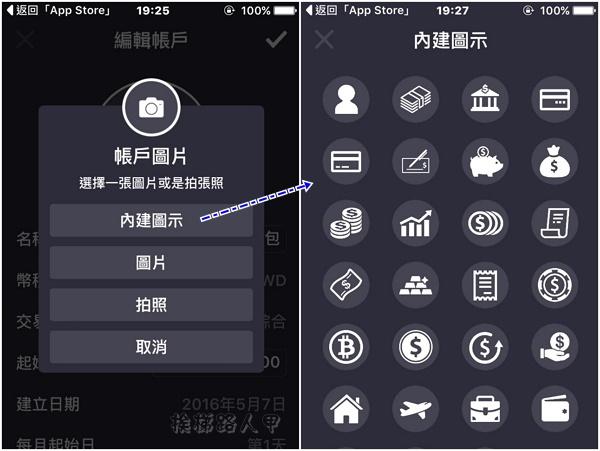 iOS裝置的記帳軟體,彈指之間理財工具MOZE 2.0 moze-07