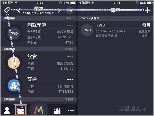 iOS裝置的記帳軟體,彈指之間理財工具MOZE 2.0 moze-15