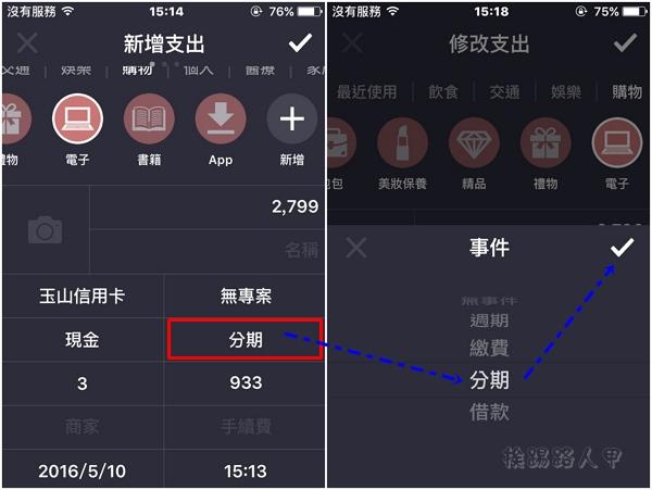 iOS裝置的記帳軟體,彈指之間理財工具MOZE 2.0 moze-22