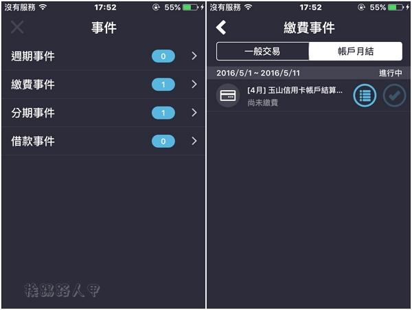 iOS裝置的記帳軟體,彈指之間理財工具MOZE 2.0 moze-32