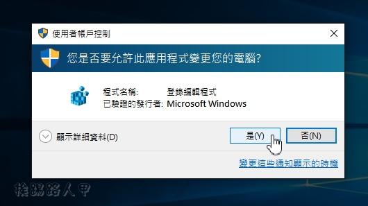 如何查看Windows 10系統組建(Build Number)與版本編號 winver-12
