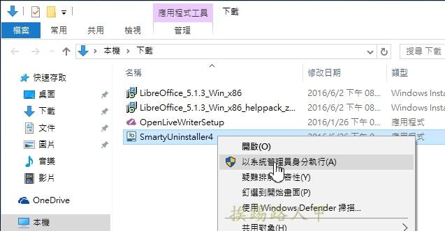 比內建移除程式更強,可以深度移除軟體的Smarty Uninstaller su-04