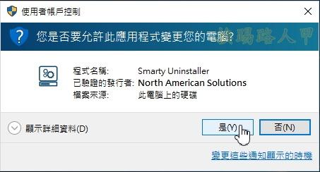 比內建移除程式更強,可以深度移除軟體的Smarty Uninstaller su-05
