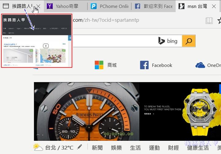 關閉Windows 10 Edge瀏覽器的分頁(Tab)預覽功能 edge-01