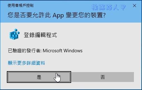 關閉Windows 10 Edge瀏覽器的分頁(Tab)預覽功能 edge-04