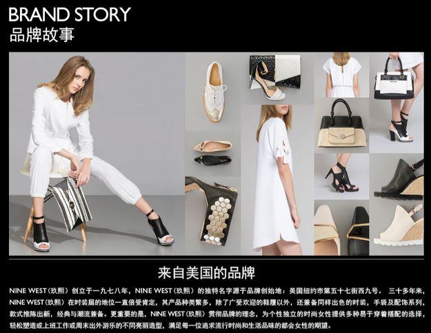 Nine West 玖熙-中国