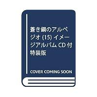 蒼き鋼のアルペジオ(15) イメージアルバムCD付特装版: YKコミックス