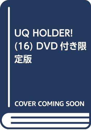 UQ HOLDER!(16) DVD付き限定版: 講談社キャラクターズライツ