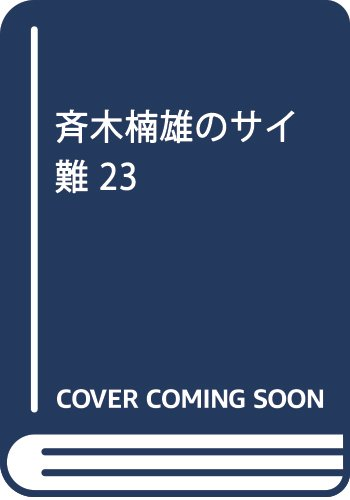 斉木楠雄のサイ難 23 (ジャンプコミックス)