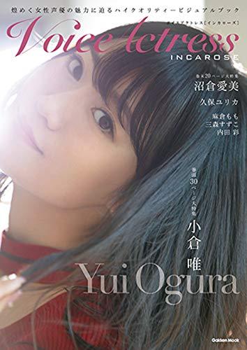 Voice Actress INCAROSE (学研ムック)