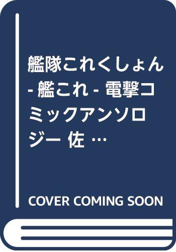 艦隊これくしょん -艦これ- 電撃コミックアンソロジー 佐世保鎮守府編15 (電撃コミックスNEXT)