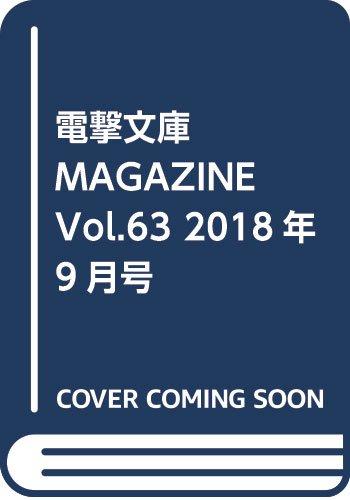電撃文庫MAGAZINE Vol.63 2018年9月号