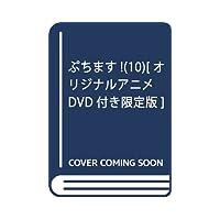 ぷちます!(10)[オリジナルアニメDVD付き限定版] (電撃コミックスEX)