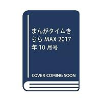 まんがタイムきららMAX 2017年 10 月号 [雑誌]