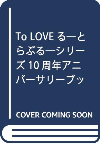 To LOVEる-とらぶる-シリーズ10周年アニバーサリーブック とらぶるくろにくる (愛蔵版コミックス)