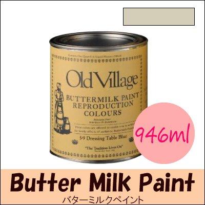Old Village バターミルクペイント(水性) Buttermilk Paint ピクチャーフレームクリーム ツヤ消し 946ml オールドビレ...