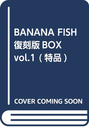 BANANA FISH復刻版BOX vol.1 (特品)
