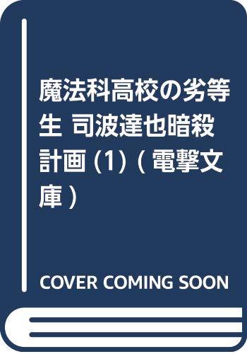魔法科高校の劣等生 司波達也暗殺計画(1) (電撃文庫)