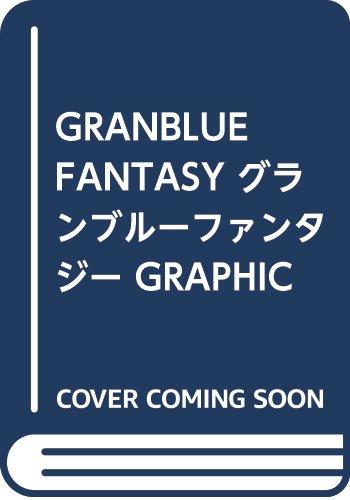 GRANBLUE FANTASY グランブルーファンタジー GRAPHIC ARCHIVE IV