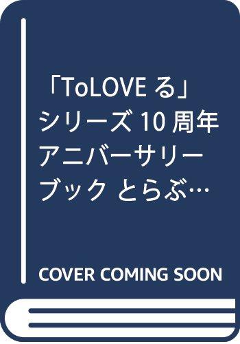 To LOVEる-とらぶる-シリーズ10周年アニバーサリーブック とらぶるくろにくる アニメDVD同梱版 ([特装版コミック])