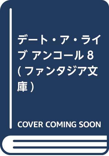 デート・ア・ライブ アンコール8 (ファンタジア文庫)