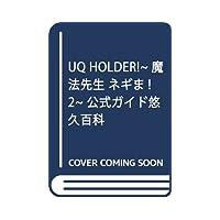 UQ HOLDER!~魔法先生 ネギま! 2~ 公式ガイド悠久百科: KCDX