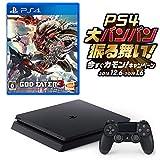 PlayStation 4 ジェット・ブラック 500GB お好きなダウンロードソフト2本セット(配信)+ GOD EATER 3 セット CUH-2200AB01