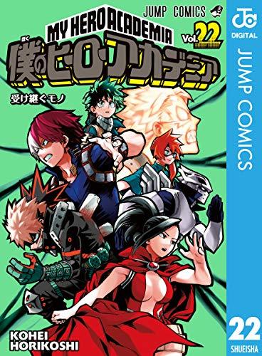 僕のヒーローアカデミア 22 (ジャンプコミックスDIGITAL)