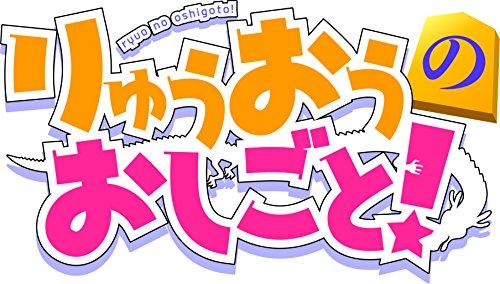 「りゅうおうのおしごと! 」Blu-ray vol.1(初回限定版)