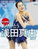 ありがとう浅田真央 2017年 5/13号 [雑誌]: サンデー毎日 増刊
