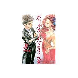 ボールルームへようこそ(8) (月刊少年マガジンコミックス)