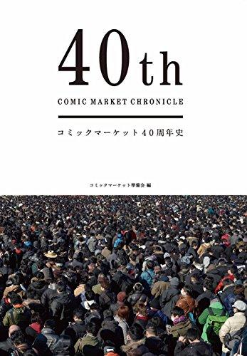 コミックマーケット40周年史 40th COMIC MARKET CHRONICLE