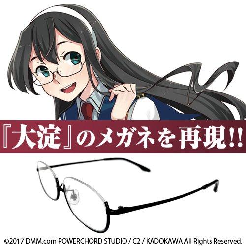 艦隊これくしょん -艦これ- 大淀 眼鏡