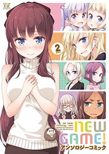 NEW GAME!アンソロジーコミック 2巻 (まんがタイムKRコミックス)