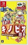 進め!キノピオ隊長 - Switch