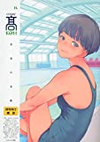 COMIC 高 Vol.11[雑誌]